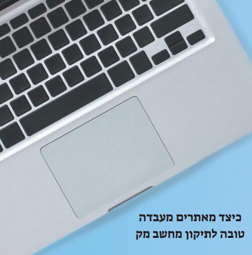 כיצד מאתרים מעבדה טובה לתיקון מחשב מק