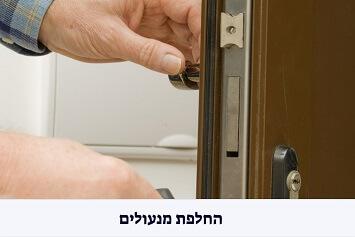 החלפת מנעולים לכל סוגי הדלתות לבתים ועסקים
